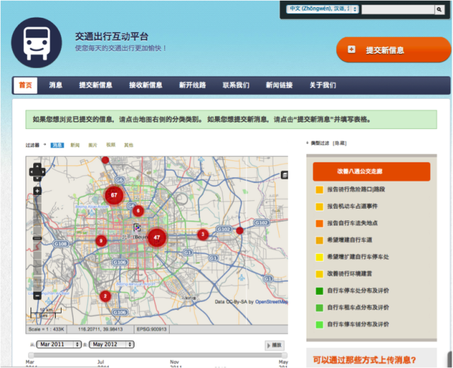 City of Beijing is crowdsourcing information on bicycle and pedestrian routes