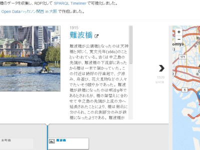 Osaka City finally started studying open data for practical use.
