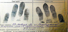The first murder case to be solved by fingerprinting was in 1909. Fingerprinting changed the management of crime and security