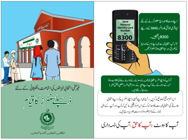 In Pakistan using mobile sms technology you can verify your vote , your constituency number and electoral area