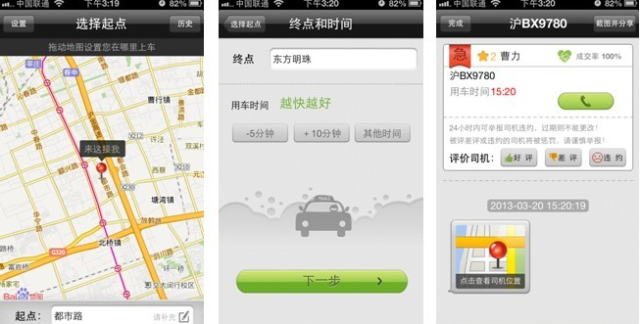 the most popular taxi app in China. In this case both driver and client's smartphone act as a sensors exchanging information to eachother.